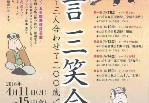 2016_4_kyogen_omote
