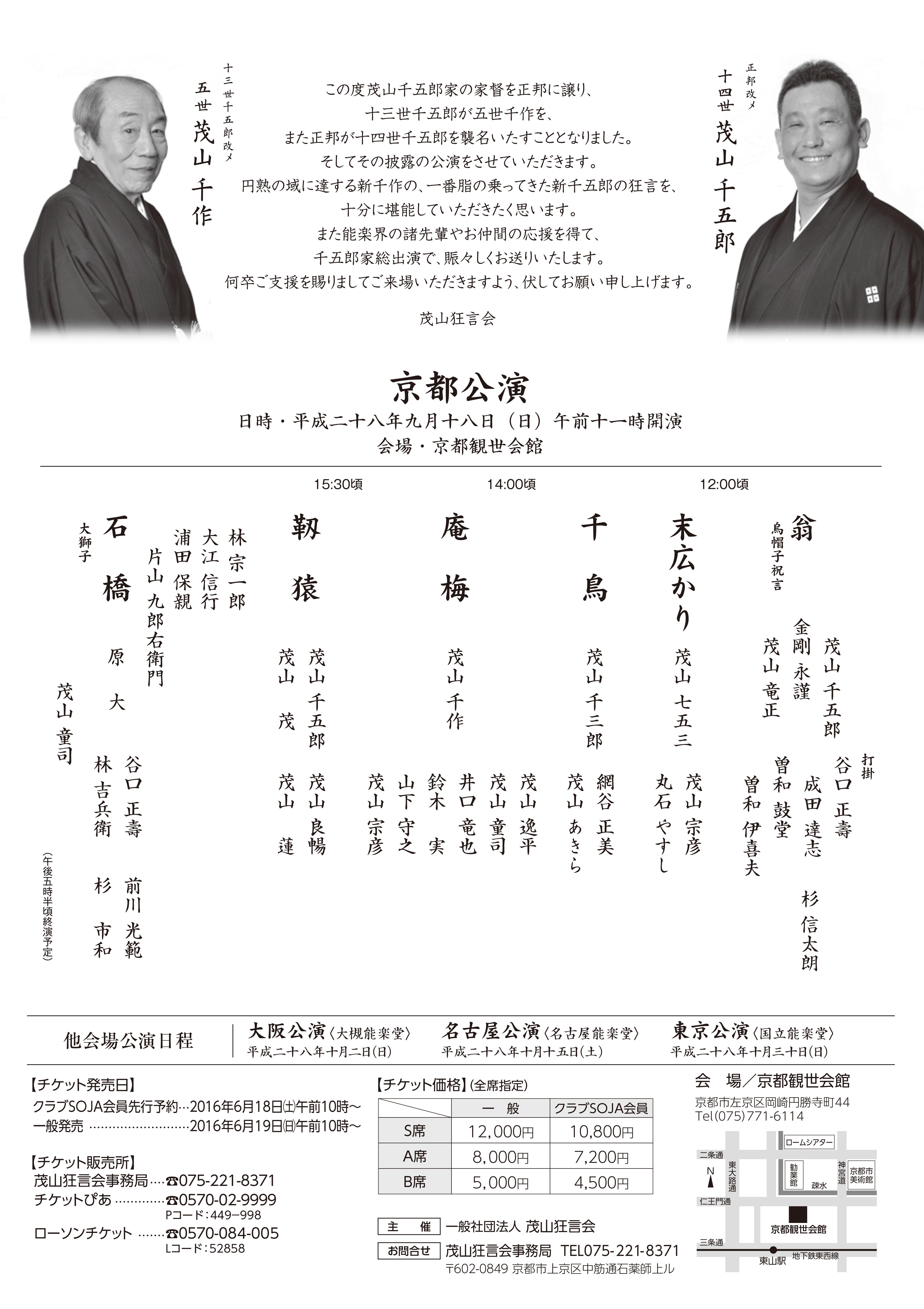 2016茂山狂言会_チラシ裏面