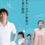 慶和&虎真出演の映画「家族の日」、京都・大阪でも上演決定!