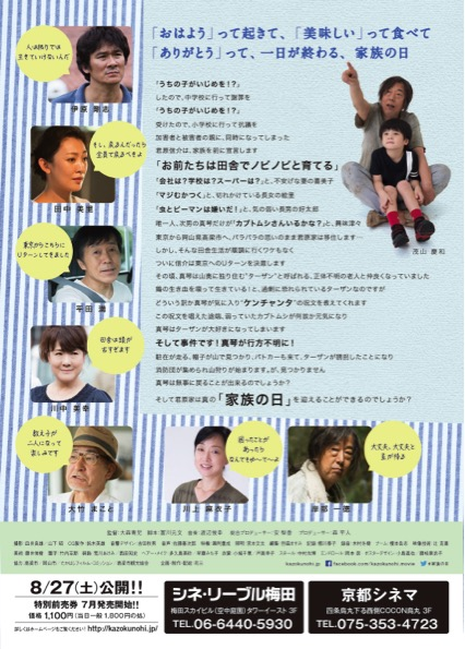 kazokunohi_ura