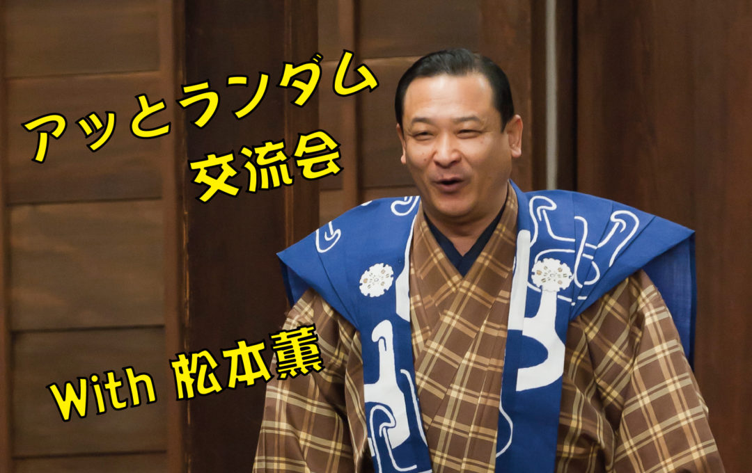 クラブSOJA会員限定企画 アッとランダム交流会 in 吉祥寺 with松本薫