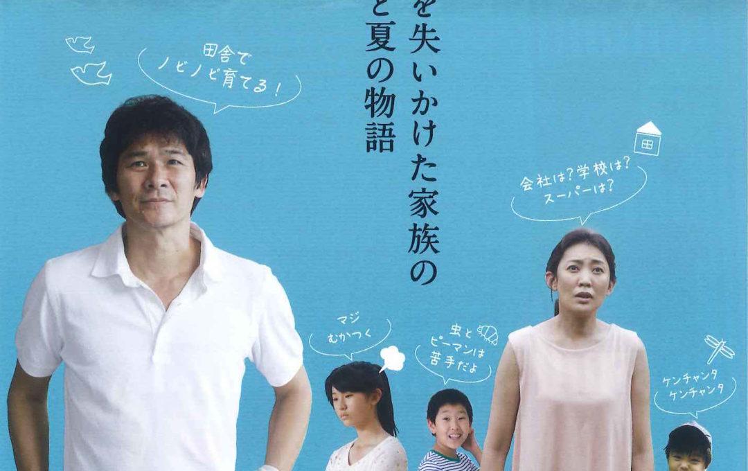 映画「家族の日」、各地で公開決定!