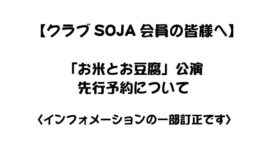 クラブSOJA会員の皆様へ「お米とお豆腐」公演の先行予約について