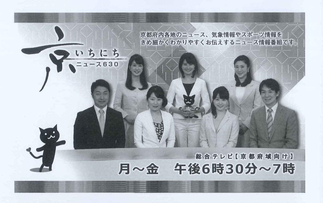 テレビ出演情報(京都局ですが…)