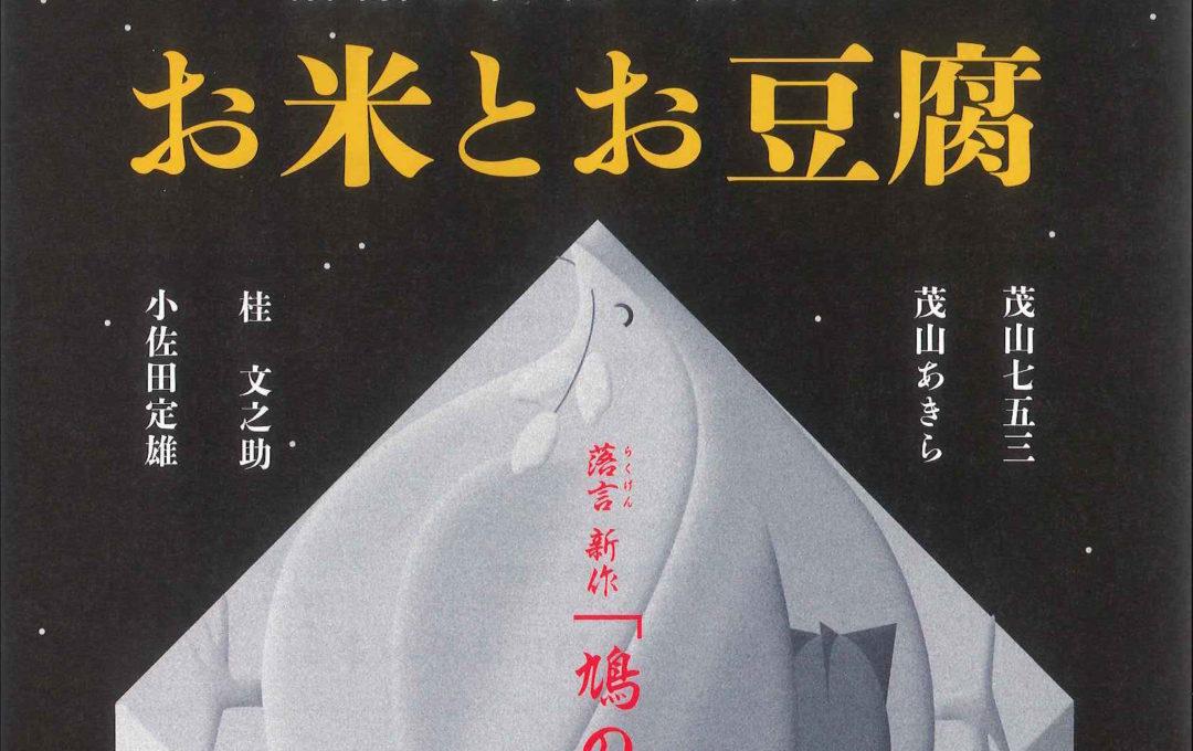 「落語と狂言の会 お米とお豆腐」本日10時より一般発売!