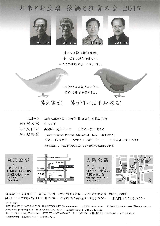 20170122okometofu_ura