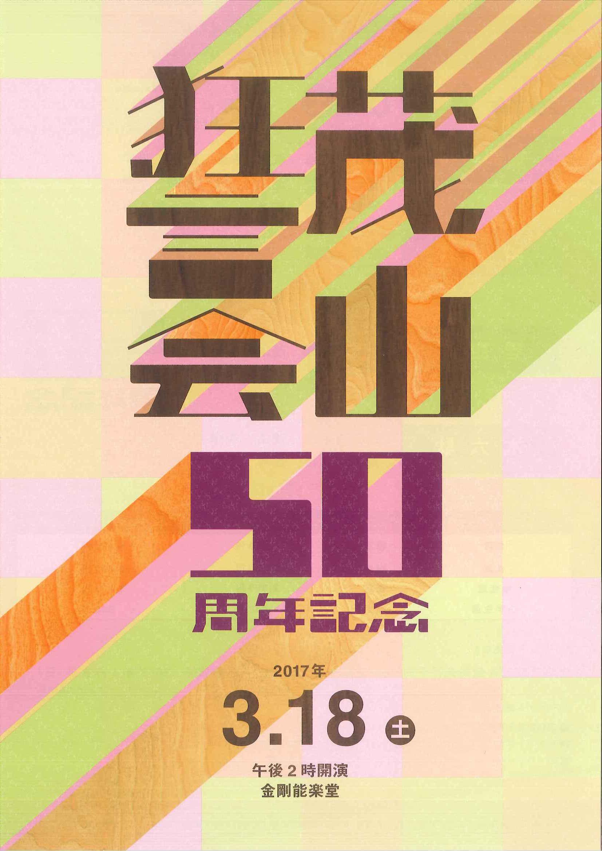 茂山狂言会 50周年記念【ポイント】