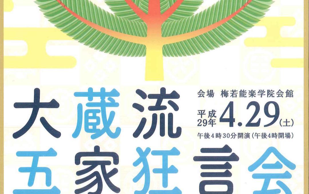 「大蔵流五家狂言会」本日発売!