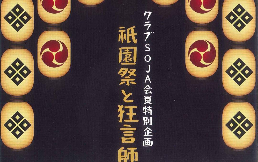本日受付開始のSOJA会員企画「祇園祭と狂言師」、只今完売!!