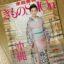 昨年の襲名京都公演の様子が「きものサロン」に掲載されました