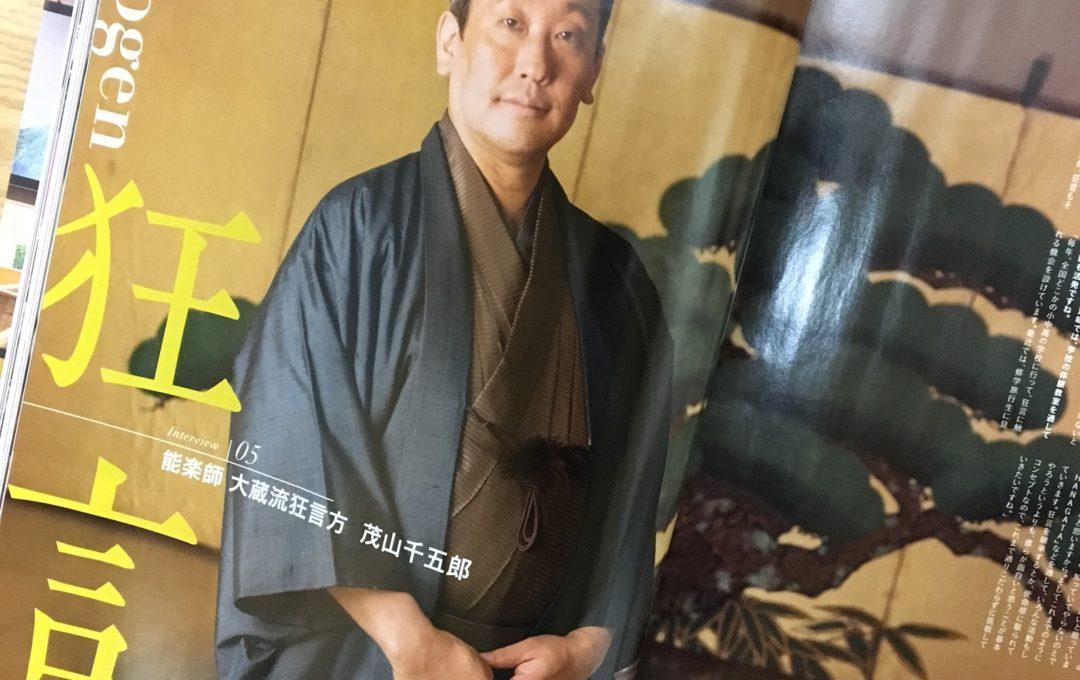 月刊「リーフ」6月号 に千五郎登場!
