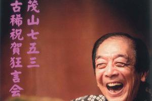 「茂山七五三 古稀祝賀狂言会」完売致しました。