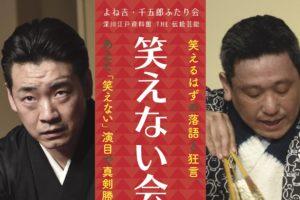 「笑えない会 東京公演」が決まりました。
