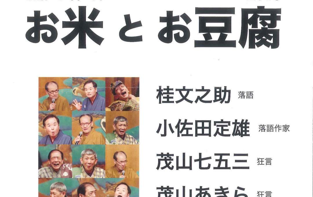 「お米とお豆腐」公演チケット、クラブSOJA会員先行予約開始!