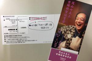 12/23「茂山七五三古稀祝賀狂言会」へお越しの皆さまへ