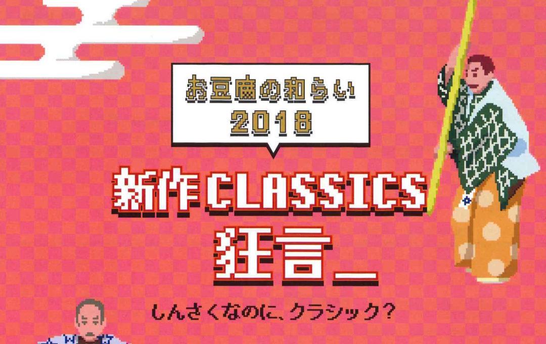恒例「お豆腐の和らい」公演チケット、先行予約は明日!
