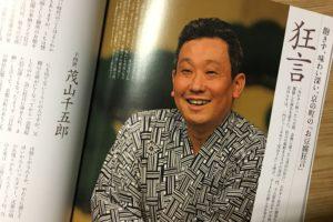 別冊太陽「京のたしなみ」に千五郎社中のお稽古場掲載