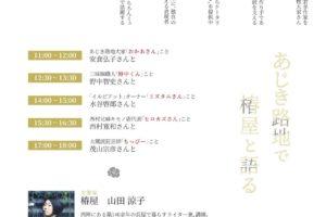 京都・あじき路地でのイベントに宗彦出演