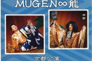 MUGEN∞能 京都公演 チケット受付中!
