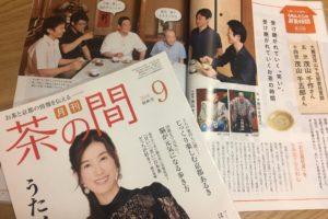 「月刊茶の間」9月号に千五郎家のお茶タイム掲載!