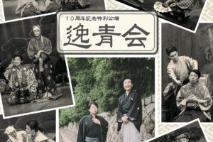 「逸青会」東京公演、番組の一部訂正のお知らせ