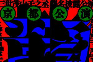 茂山童司 三世茂山千之丞襲名披露公演 京都公演、完売いたしました。