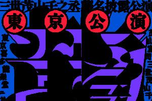 茂山童司 三世茂山千之丞襲名披露公演 東京公演、クラブSOJA会員様先行予約受付中!