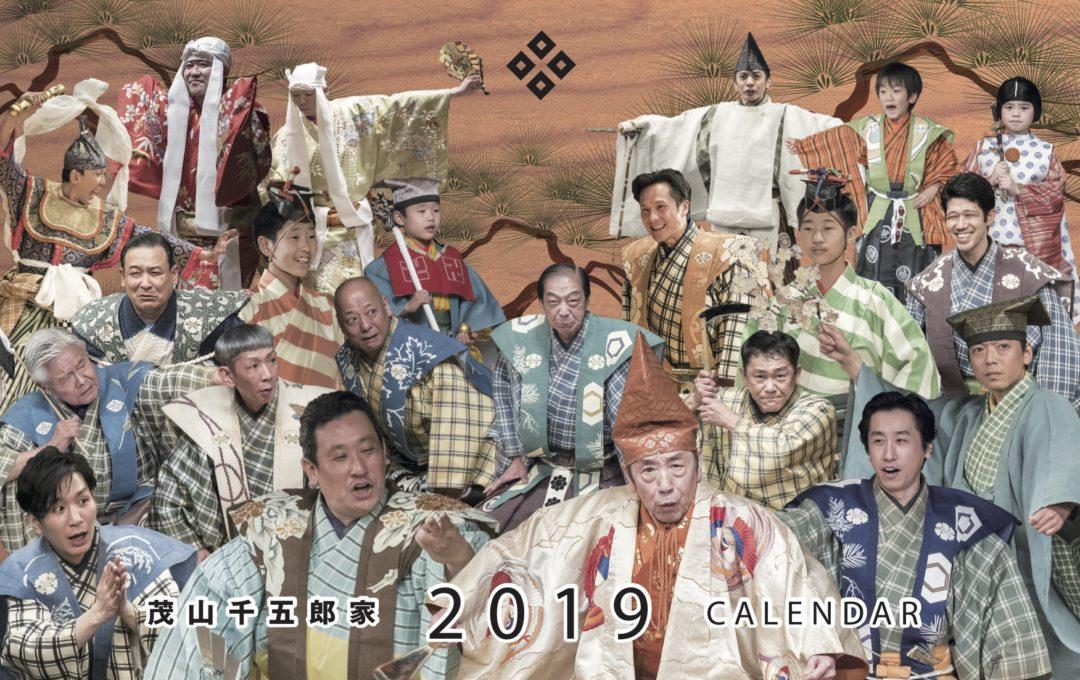 茂山千五郎家2019年カレンダー、通販サイトからも販売開始!