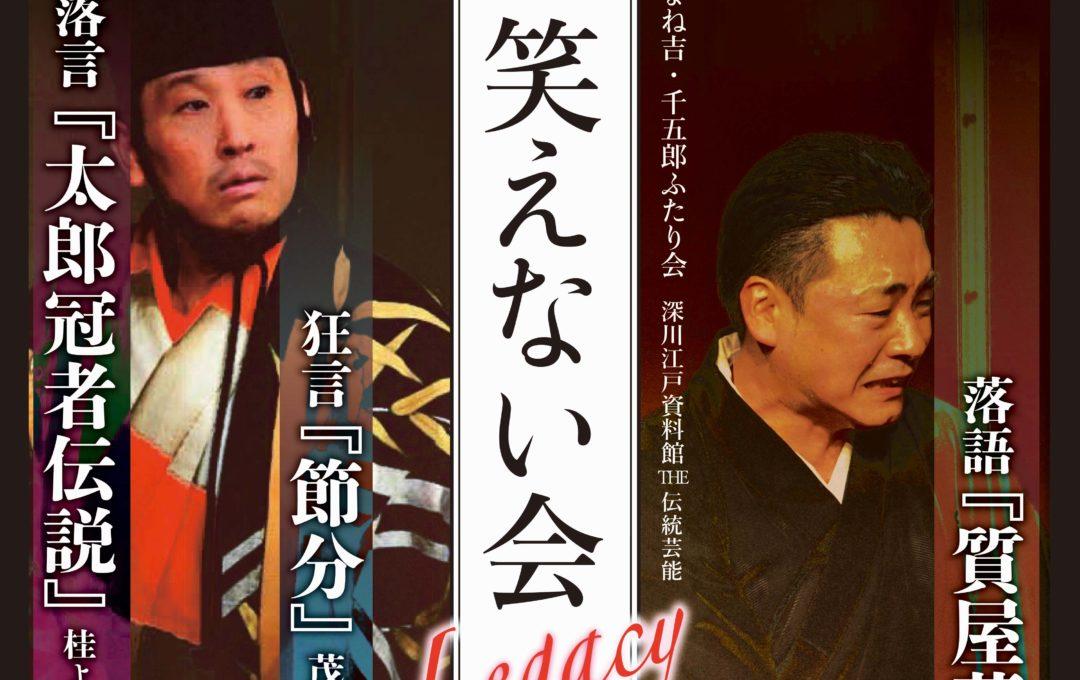 桂よね吉・茂山千五郎ふたり会「笑えない会 Legacy」チケット受付しています