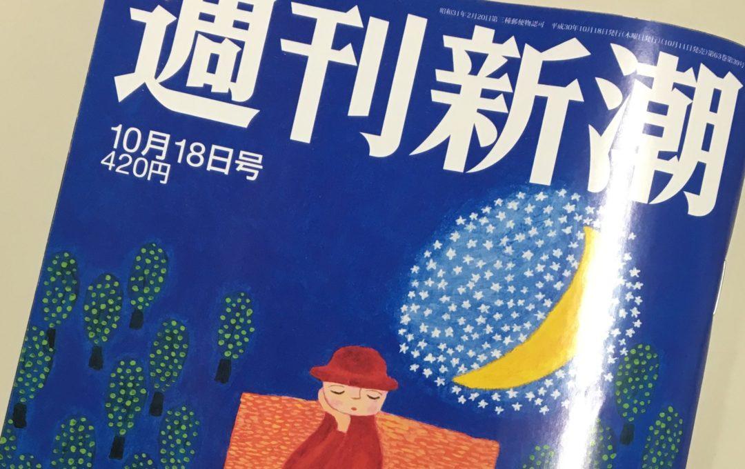 「週刊新潮」10月18日号に逸平登場!(スクープではありません!!)