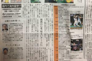 読売新聞、原監督就任記事に逸平のコメント掲載!!