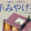 MOOK「手みやげを買いに」関西篇に、逸平のお気に入りをご紹介。